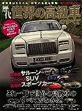 歴代 世界の高級車のすべて (モーターファン別冊)