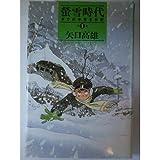 蛍雪時代―ボクの中学生日記 / 矢口 高雄 のシリーズ情報を見る