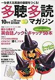 多聴多読マガジン 2010年 10月号