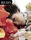 北乃きい Blu-ray 「IQUEEN Vol.9 北乃きい DRY FLOWER」