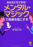 あなたにもできる! メンタル・マジックで奇跡を起こす本 (KAWADE夢文庫)