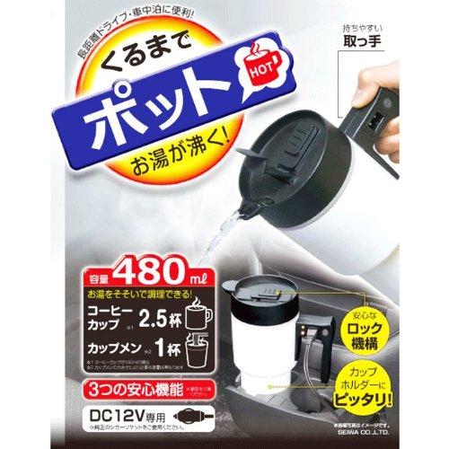 セイワ(SEIWA) 車でお湯が沸く DC12V ボトル電気ケトル Z60