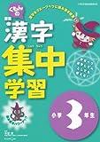 くもんの国語漢字集中学習小学3年生