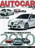 AUTOCARJAPAN(オートカージャパン) 2010年 02月号 [雑誌]