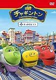 チャギントン「せっかちなココ」第1巻 [DVD]