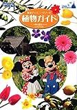 Disney in Pocket 東京ディズニーリゾート植物ガイド (Disney in Pocket)