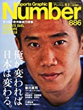 Number(ナンバー) 886号 サッカー欧州組総力特集「俺が変われば日本は変わる。」 (Sports Graphic Number(スポーツ・グラフィック ナンバー))