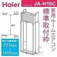 ハイアール(Haier) 窓用ルームエアコン 標準取付枠 JA-H16C