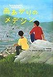 雨あがりのメデジン (鈴木出版の海外児童文学 この地球を生きる子どもたち)
