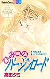 高田タミ恋愛読み切り集 オトナの引力(1) (別冊フレンドコミックス)