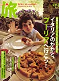 旅 2008年 09月号 [雑誌]
