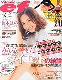 ビタミンef (エフ) Vol.5 2014年 2月号