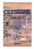 徳川日本のライフコース―歴史人口学との対話