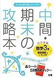 中間・期末の攻略本 東京書籍版 新編 新しい数学 3年