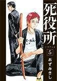 死役所 5 (バンチコミックス)