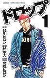 ドロップ 1 (1) (少年チャンピオン・コミックス)