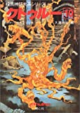 クトゥルー (10) (暗黒神話大系シリーズ)(H・P・ラヴクラフト/大滝 啓裕)