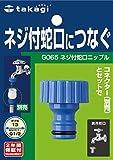 タカギ(takagi) ネジ付蛇口ニップル G065【2年間の安心保証】