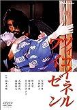 ツィゴイネルワイゼン [DVD]