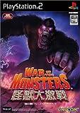 War of the Monsters[Japanische Importspiele]