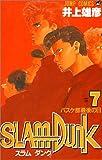 SLAM DUNK 7 (ジャンプ・コミックス)