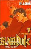 スラムダンク (7) (ジャンプ・コミックス)
