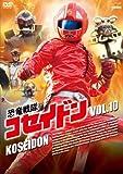 恐竜戦隊コセイドン VOL.10[DVD]