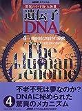 NHKスペシャル 驚異の小宇宙・人体3 遺伝子・DNA〈4〉命を刻む時計の秘密―老化と死の設計図