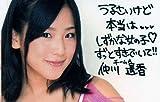 AKB48希少限定美品メッセージ入推し認定証 仲川遥香