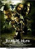 射ちょう英雄伝(しゃちょうえいゆうでん)DVD-BOX1