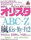 オリ☆スタ 2014年 3/17号