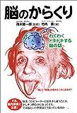 脳のからくり—わくわくドキドキする脳の話