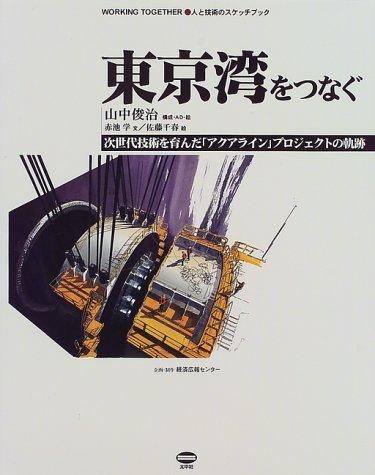 東京湾をつなぐ―次世代技術を育んだ「アクアライン」プロジェクトの軌跡 (WORKING TOGETHER・人と技術のスケッチブック)