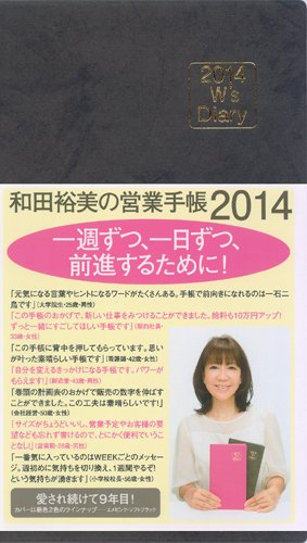 2014 W's Diary 和田裕美の営業手帳2014(ソフトブラック) (W's Dialy)