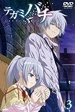 テガミバチ DVD 03巻 3/26発売