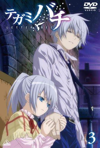 テガミバチ 3 [DVD]
