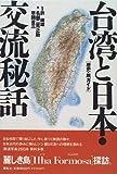 台湾と日本・交流秘話 (歴史・旅ガイド)