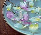 小椋佳~自分史ベスト35 35th Anniversaryスペシャル・ベスト・アルバム