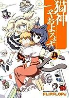 猫神やおよろず 4 (チャンピオンREDコミックス)