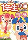 「Z会小学生わくわくワーク」1年生準備 これだけは編 201 (2011)