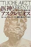 医神アスクレピオス—生と死をめぐる神話の旅