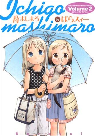 苺ましまろ 2 (電撃コミックス)