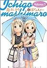 苺ましまろ 第2巻 2003年07月26日発売