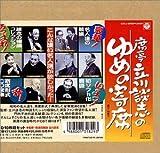 席亭 立川談志の「ゆめの寄席」CD全集