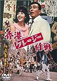 香港クレージー作戦 [DVD]