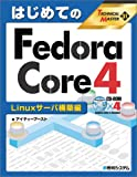 はじめてのFedora Core 4 Linuxサーバ構築編 (TECHNICAL MASTER)