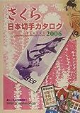 さくら日本切手カタログ〈2006年版〉