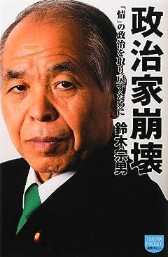 鈴木宗男代表に緊急インタビュー! 日本の闇「政治家とカネ」ブチ撒け