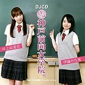 DJCD 神戸前向女学院。