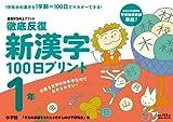 徹底反復 新漢字100日プリント 1年 (基礎学力向上プリント)